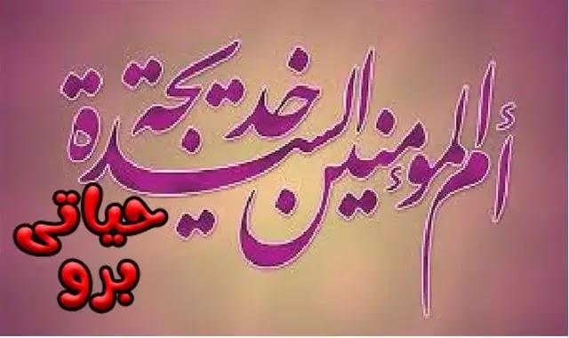 صورة أم المؤمنين السيدة خديجة بنت خويلد  رضى الله عنها