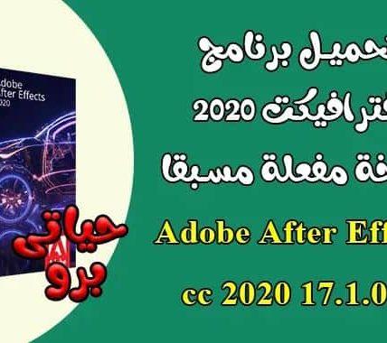 برنامج افترافيكت 2021 Adobe After Effects 2021 v17.6.0.46 Pre Activated مفعل