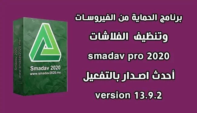 تحميل برنامج الحماية للكمبيوتر Smadav Pro 2021 16.6.2 + Serial Key كامل بالتفعيل برابط مباشر
