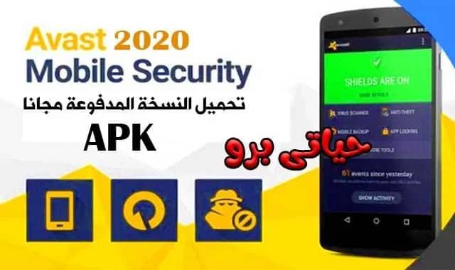 تحميل برنامج الحماية Avast Mobile Security Cracked APK 2020 6.30 للموبايل