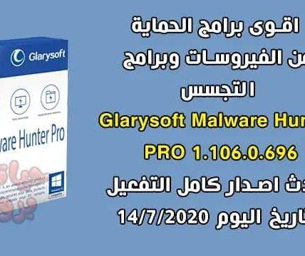 تحميل برنامج الحماية Glarysoft Malware Hunter PRO 1.114 كامل بالتفعيل مدى الحياة برابط مباشر من موقع حياتى برو
