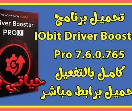 تحميل برنامج تحديث التعريفات IObit Driver Booster Pro 7.6.0.765 كامل بالتفعيل