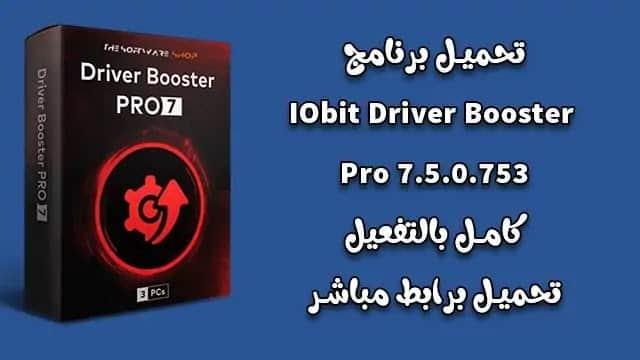 تحميل برنامج جلب التعريفات IOBIT Driver Booster Pro Key 7.5.0.753 كامل بالتفعيل مدى الحياة برابط مباشر من موقع حياتى برو