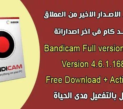 تحميل برنامج Bandicam 4.6.5.1757 + serial باندى كام بالتفعيل مدى الحياة برابط مباشر لتصوير شاشة الكمبيوتر فيديو