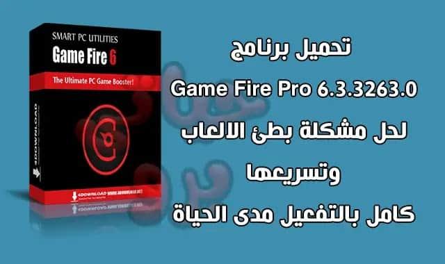 برنامج Game Fire Pro 6.3.3263.0 لحل مشكلة بطئ الالعاب وتسريعها