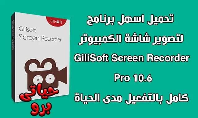 تحميل برنامج GiliSoft Screen Recorder Pro 11.1 كامل بالتفعيل مدى الحياة، وهو اسهل برنامج لتصوير الشاشة الكمبيوتر