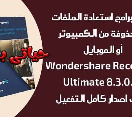 تحميل برنامج Wondershare Recoverit 9.5.3.18 كامل بالتفعيل لاستعادة الملفات المفقودة برابط مباشر من موقع حياتى برو