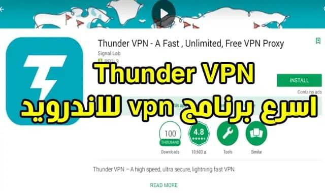 تحميل برنامج vpn الرعد thunder vpn pro mod apk اسرع واقوى vpn للاندرويد.