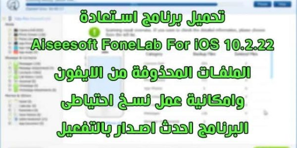 تحميل برنامج Aiseesoft FoneLab For iOS 10.2.82 كامل بالتفعيل مدى الحياة، لاستعادة الملفات المحذوفة من الايفون برابط مباشر من موقع حياتى برو