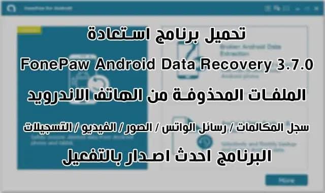 تحميل FonePaw Android Data Recovery 3.8.0 كامل بالتفعيل، برنامج استعادة الملفات المحذوفة من الاندرويد برابط مباشر من موقع حياتى برو