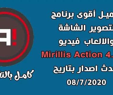 تحميل Mirillis Action 4.10.2 عملاق تصوير الشاشة والالعاب فيديو كامل بالتفعيل مدى الحياة برابط مباشر من موقع حياتى برو