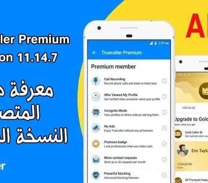 تحميل Truecaller Premium Cracked APK 11.37.6 النسخة المدفوعة للموبايل برابط مباشر من موقع حياتى برو
