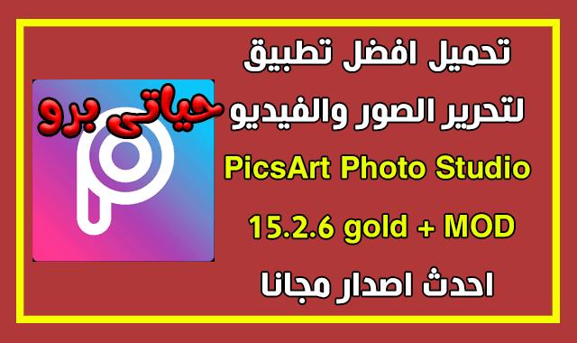بيكس ارت تطبيق لتحرير الصور والفيديو للموبايل PicsArt Photo Studio 15.2.6 Gold + MOD
