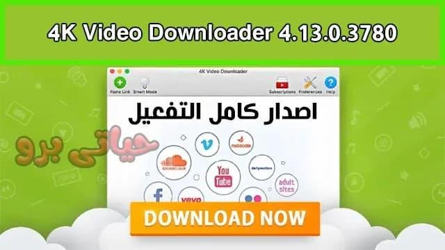 تحميل احدث اصدار من برنامج 4K Video Downloader 4.13.0.3780 كامل بالتفعيل برابط مباشر من موقع حياتى
