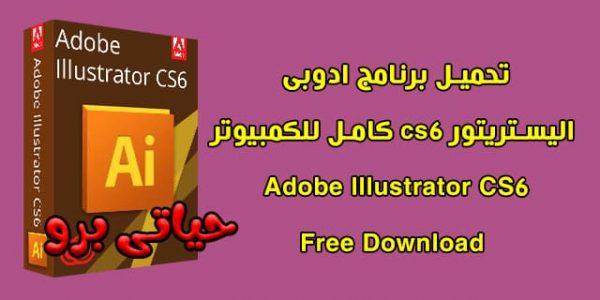 تحميل برنامج ادوبى اليسترويتر CS6 كامل بالتفعيل، Adobe Illustrator CS6 Free Download مع امكانية تحميل الباتش فقط برابط من ميديا فاير