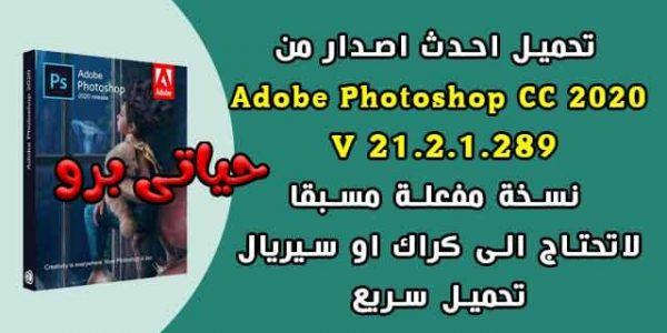 تحميل برنامج الفوتوشوب 2020 مفعل مسبقا Adobe Photoshop CC 2020 v21.2.2.289 جاهز بالتفعيل ولا يحتاج الى كراك