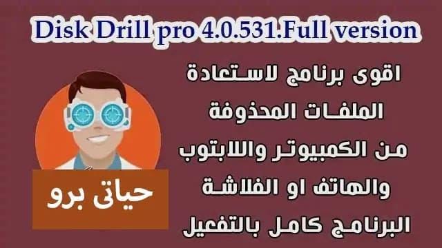 تحميل برنامج استرجاع واسترداد واستعادة الملفات المحذوفة Disk Drill Pro 4.0.531 كامل مع التفعيل مدى الحياة