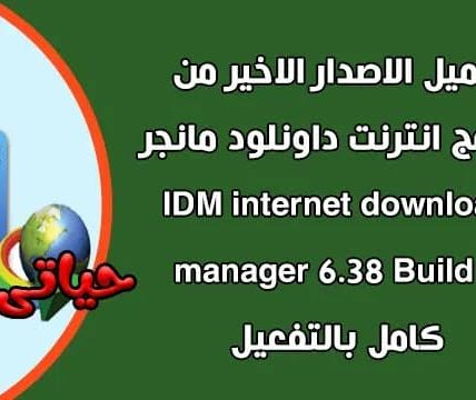 تحميل برنامج انترنت دونلود مانجر بالتفعيل Internet Download Manager 6.38 Build 2 كامل بالتفعيل مدى الحياة برابط مباشر من موقع حياتى برو
