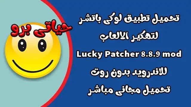 تحميل برنامج لوكي باتشر Lucky Patcher 8.9.8 MOD الاصلى لتهكير الالعاب