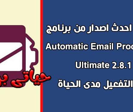 تحميل برنامج Automatic Email Processor Ultimate 2.8.1 كامل بالتفعيل برابط واحد مباشر من موقع حياتى