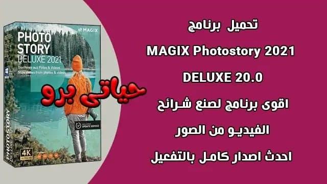 تحميل برنامج MAGIX Photostory 2021 DELUXE 20.0 كامل بالتفعيل برابط مباشر، لصنع فيديوهات من الصور باحترافية