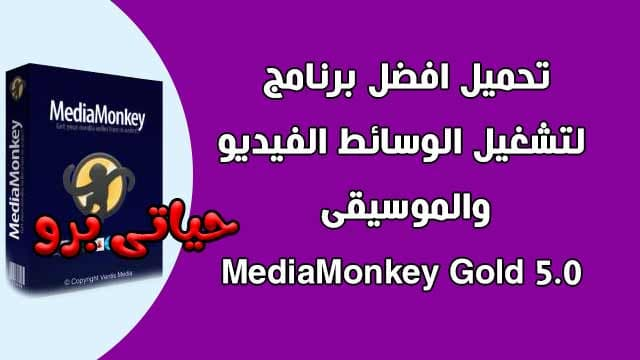 تحميل برنامج MediaMonkey Gold 5.0 افضل مشغل وسائط للكمبيوتر كامل بالتفعيل مدى الحياة