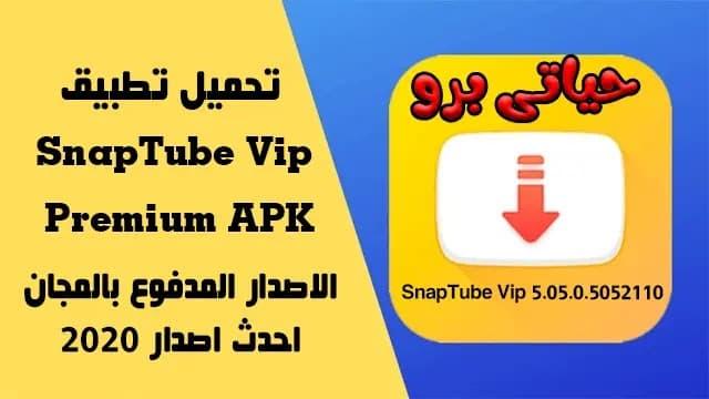 تحميل تطبيق سناب تيوب SnapTube v5.12 VIP Premium APK الاصدار المدفوع
