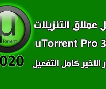 تحميل برنامج التورنت utorrent pro 3.6.6 crack 2020 نسخة كاملة التفعيل برابط مباشر من موقع حياتى برو