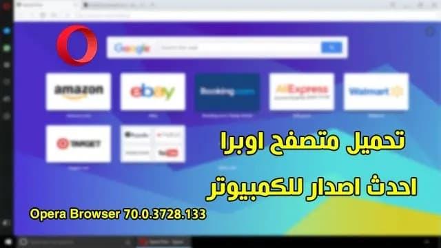 تحميل متصفح اوبرا احدث اصدار للكمبيوتر Opera Browser 70.0.3728.133 Offline Installer