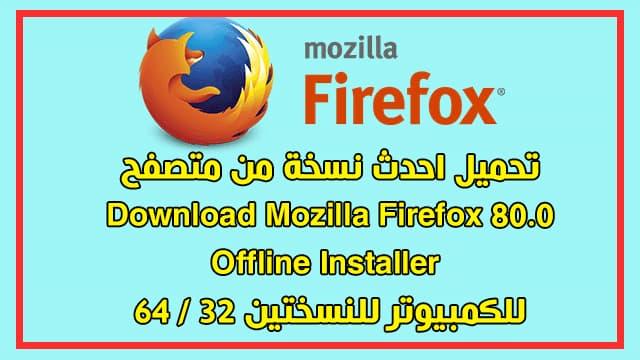 تحميل متصفح Mozilla Firefox 80.0 Offline Installer احدث اصدار تثبيت بدون انترنت