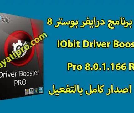 تحميل IObit Driver Booster Pro 8.0.1.166 برنامج جلب التعريفات من الانترنت درايفر بوستر 8 كامل بالتفعيل مدى الحياة برابط مباشر