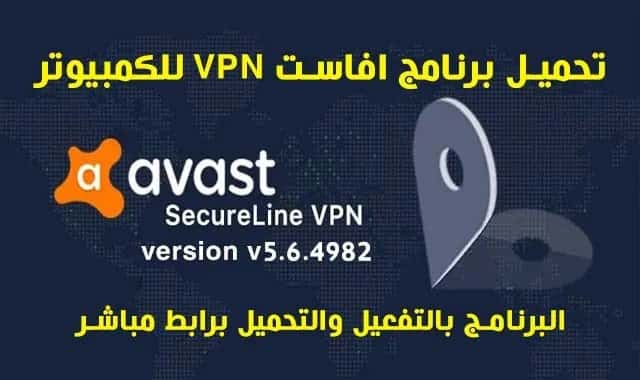 تحميل اسرع برنامج vpn للكمبيوتر Avast SecureLine VPN v5.6 بالتفعيل