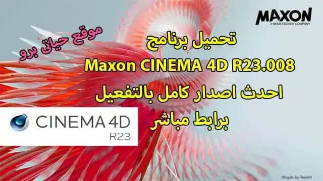 تحميل برنامج التصميم Maxon CINEMA 4D S23 كامل بالتفعيل