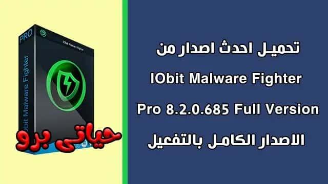 تحميل برنامج الحماية IObit Malware Fighter Pro 8.2.0.685 Crack + License Key