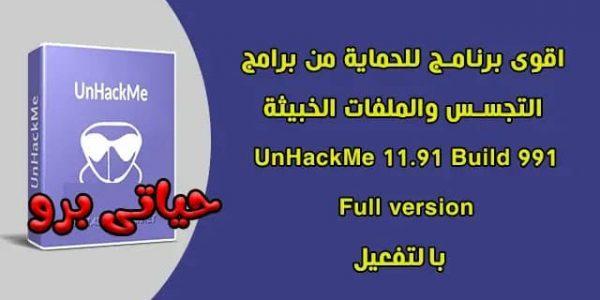 تحميل برنامج الحماية UnHackMe 11.9 Free Download كامل بالتفعيل، لمكافحة الفيروسات للكمبيوتر