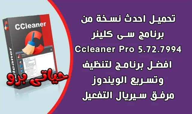تحميل برنامج تنظيف وتسريع نظام الويندوز CCleaner Professional 5.72.7994 كامل