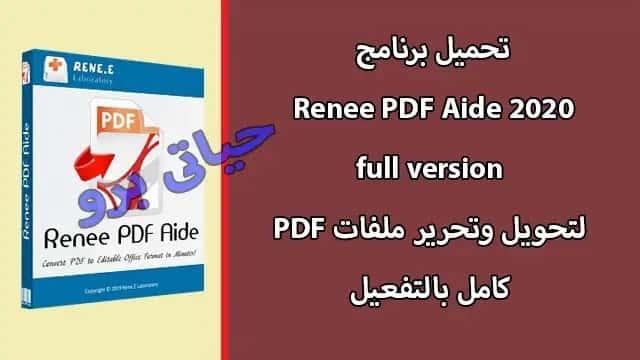 تحميل برنامج Renee PDF Aide 2020 free download لتحويل وتحرير ملفات PDF