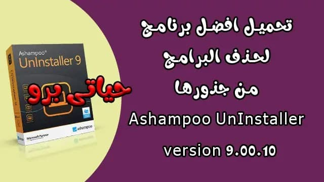 تحميل عملاق ازالة البرامج من جذورها Ashampoo UnInstaller 9 Free Download كامل بالتفعيل مدى الحياة برابط مباشر من موقع حياتى برو