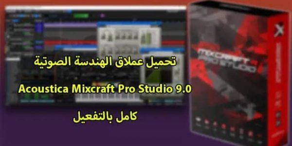 تحميل عملاق الهندسة الصوتية Acoustica Mixcraft Pro Studio 9.0 كامل بالتفعيل برابط مباشر سريع من موقع حياتى برو