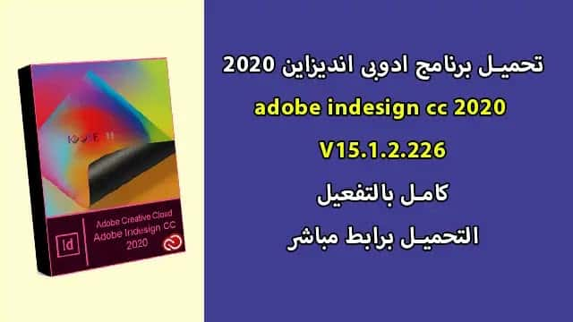 تنزيل برنامج ادوبى ان ديزاين الداعم للغة العربية Adobe InDesign CC 2020 v15.1.2 كامل بالتفعيل