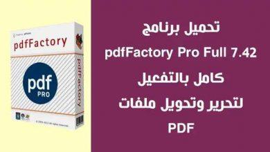 صورة تحميل برنامج pdfFactory Pro Full 7.42+ Serial Key  لتحرير وتحويل ملفات pdf