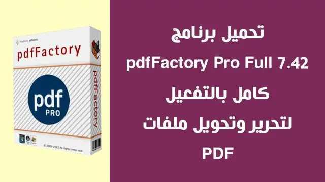 تحميل برنامج pdfFactory Pro Full 7.42+ Serial Key لتحرير وتحويل ملفات pdf