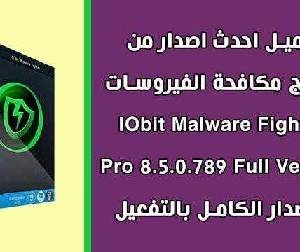 تحميل وتفعيل برنامج مكافحة الفيروسات للكمبيوتر IObit Malware Fighter Pro 8.5.0.789 full version كامل بالتفعيل مدى الحياة، برابط واحد سريع ومباشر للنواتين 64 / 32 bit