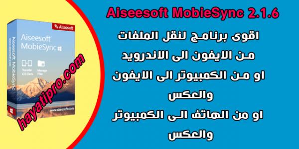 تحميل برنامج Aiseesoft MobieSync 2.1.6 كامل بالتفعيل لنقل الملفات والصور بين الايفون والكمبيوتر والعكس وبين الهاتف الاندرويد والايفون والعكس، واخذ نسخ احتياطية من نظام الايفون.