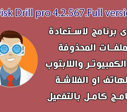 تحميل وتفعيل برنامج Disk Drill pro 4.2.567.0 كامل بالتفعيل مدى الحياة لاستعادة الملفات المحذوفة من الكمبيوتر واللابتوب والموبايل. يعتبر برنامج Disk Drill pro 4 من اقوى وافضل برامج استعادة الملفات المفقودة للكمبيوتر.