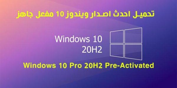 تحميل ويندوز 10 احدث اصدار Windows 10 Pro 20H2 Pre-Activated مفعل ومنشط جاهز. تحميل احدث اصدار من ويندوز 10 لنظام 32 bit ونظام 64 bit برابط مباشر من ميديا فاير
