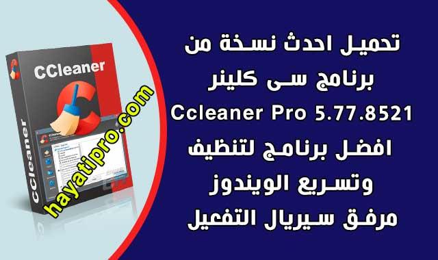 تحميل برنامج Piriform CCleaner pro 5.77.8521 مع التفعيل مدى الحياة برابط مباشر. CCleaner 5.77 افضل برامج تنظيف النظام وتسريعة للكمبيوتر