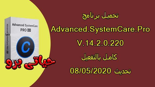 تحميل وتفعيل برنامج Advanced SystemCare Pro 14.2.0.220 Free Download كامل بالتفعيل، لتنظيف وتسريع نظام الويندوز.