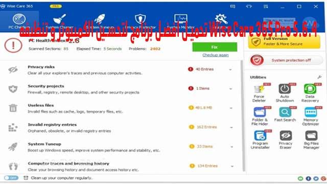 تحميل برنامج Wise Care 365 Pro 5.6.4 Build 561 لتنظيف الكمبيوتر وتحسينه