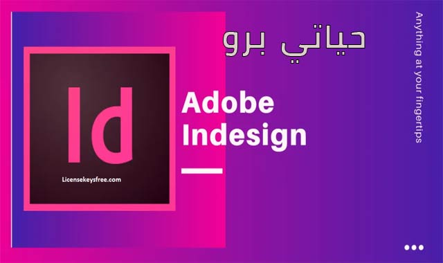 تحميل برنامج Adobe InDesign 2021 v16.2.0.30 pre-Activated الداعم للغة العربية (مفعل مسبقاً)